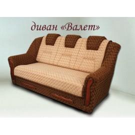 """Диван Валет раскладушка """"КМК"""""""