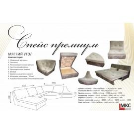 """Угловой диван Спейс премиум """"МКС"""""""