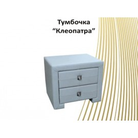 "Тумба прикроватная  Клеопатра ""МКС"""