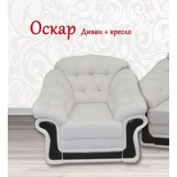 "Кресло Оскар ""Яспис"""