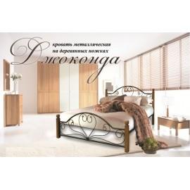 """Кровать Джоконда на деревянных ножках 140х190 """"Металл-Дизайн"""""""