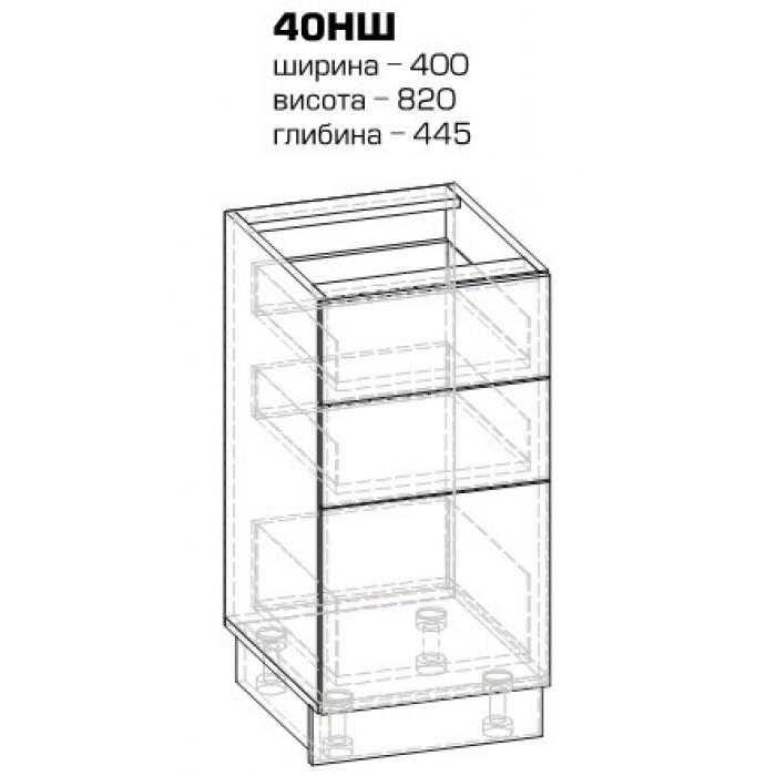 """Тумба 40 низ ящики Гамма """"Мебель Сервис"""""""
