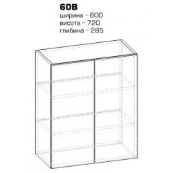 """Навесной шкаф 60 верх Гамма """"Мебель Сервис"""""""