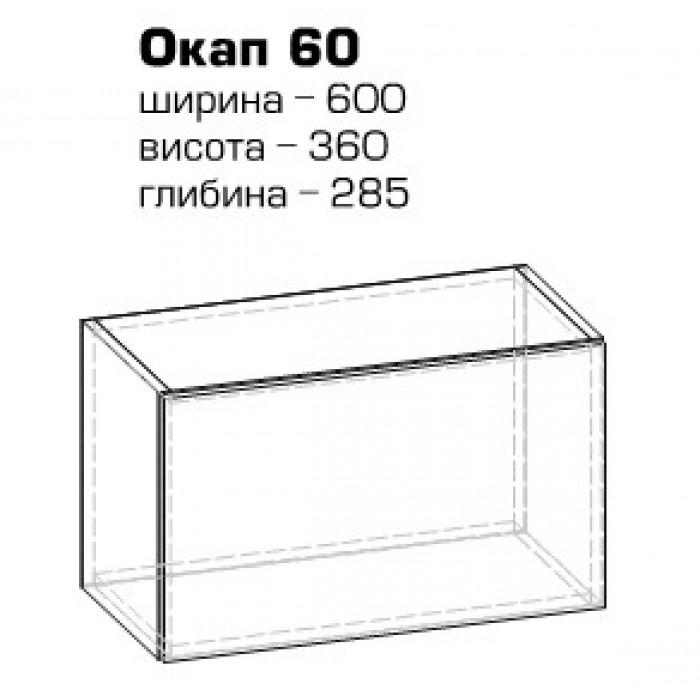 "Окап 60 верх Гамма ""Мебель Сервис"""
