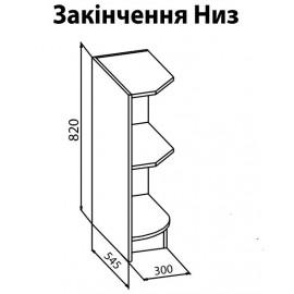 """Угловое окончание низ Оля """"Мебель Сервис"""""""