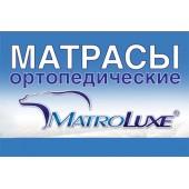 Компания MATROLUXE