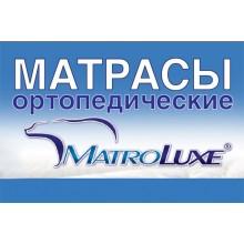 """Матрасы """"Matroluxe"""""""