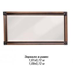 """Зеркало 1,09 Терра новая """"Скай"""""""