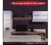"Стенка Калисто ""Модерн"""