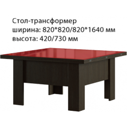 """Стол трансформер  """"Феникс Мебель"""""""