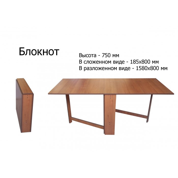"Стол Блокнот ""Формат мебель"""
